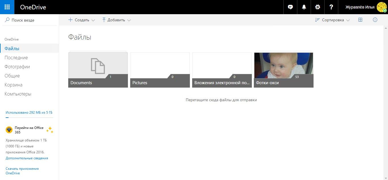 OneDrive сайт