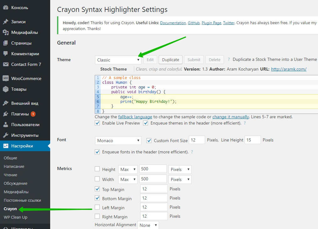 Crayon подсветка синтаксиса
