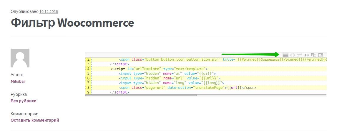 подсветка кода на сайт плагин