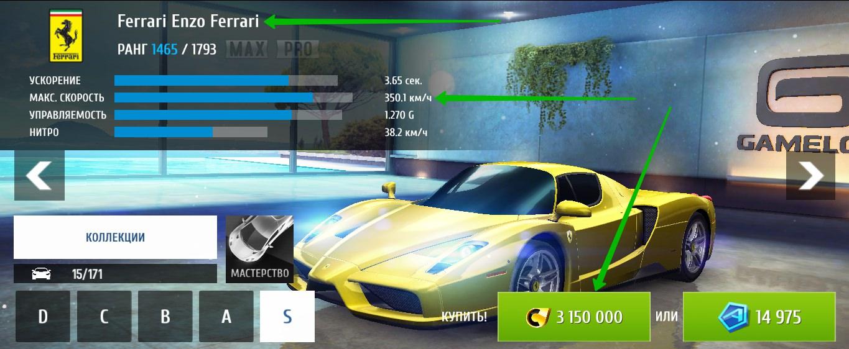 Ferrari Enzo Ferrari Asphalt 8