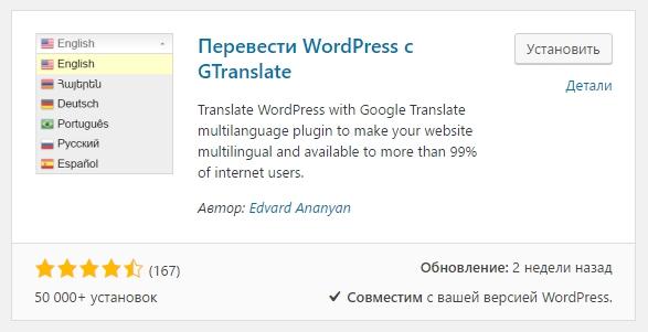 GTranslate перевести WordPress плагин