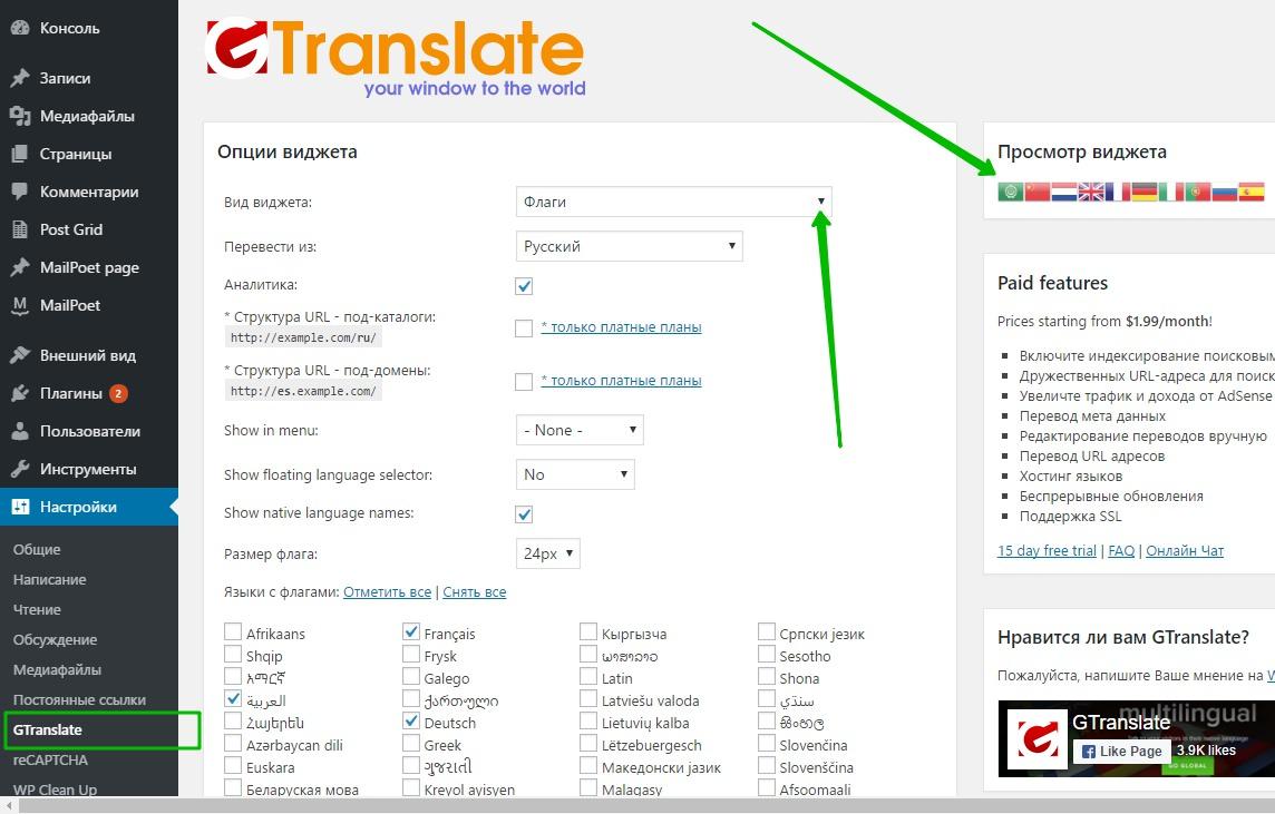 Настройки GTranslate