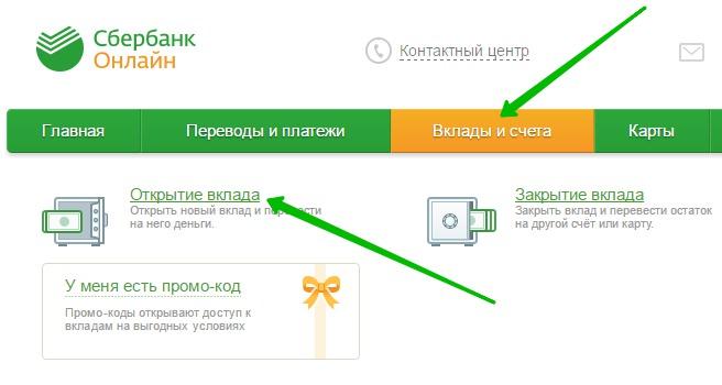 вклады и счета Сбербанк онлайн