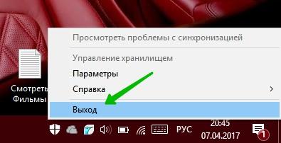 выход из OneDrive