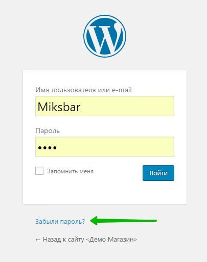 страница входа в админ-панель WordPress