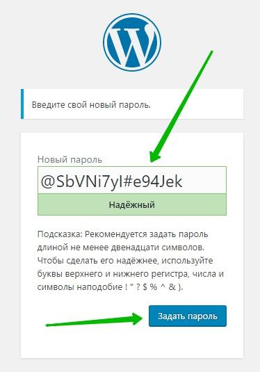 новый пароль