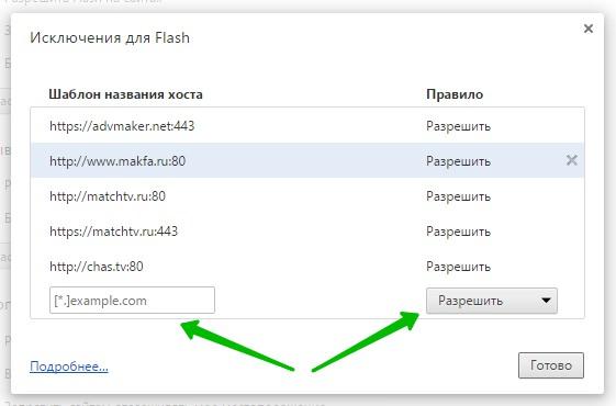 исключения для Flash