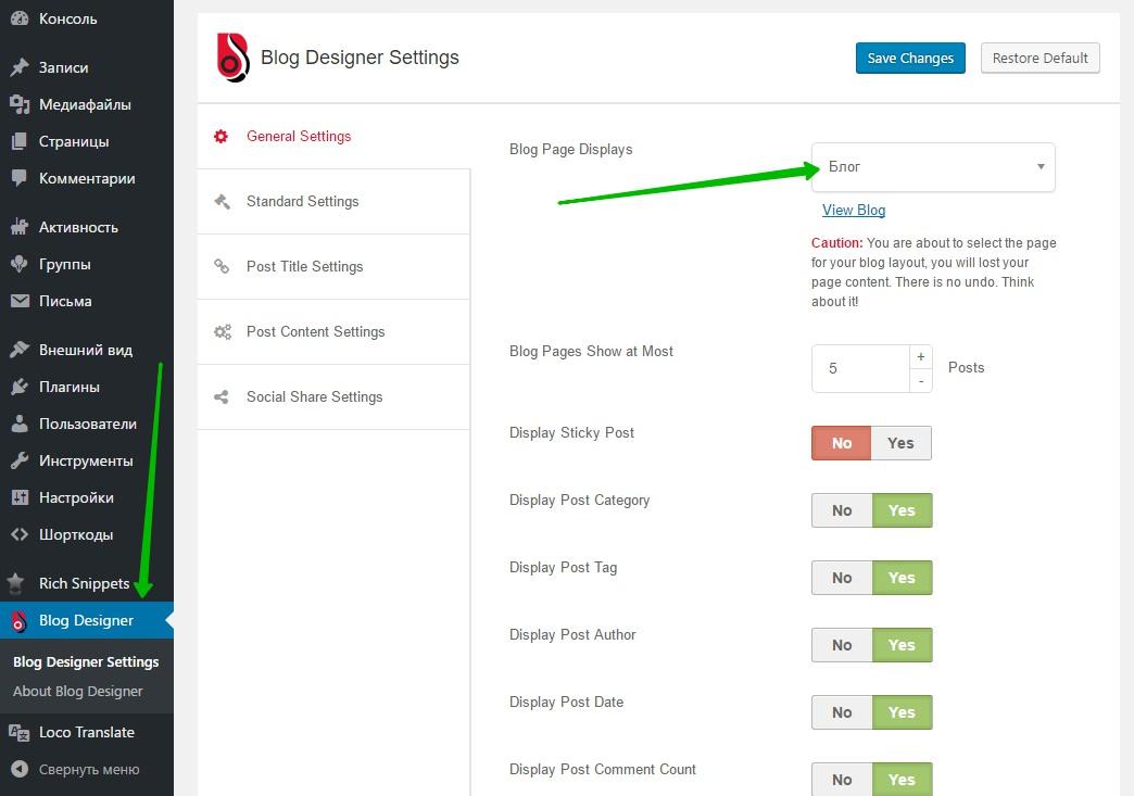 Blog Designer Settings