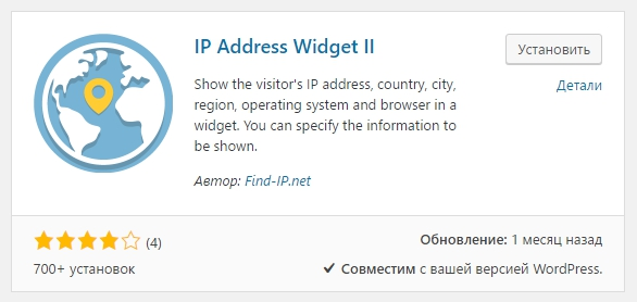 IP Address Widget II
