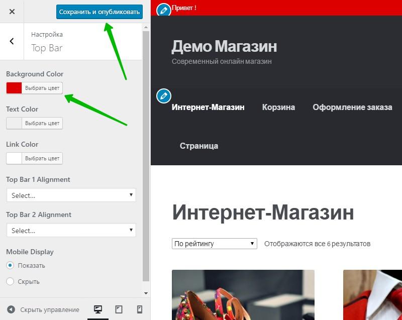 Как изменить цвет фона и текста вебстраницы  htmlbookru
