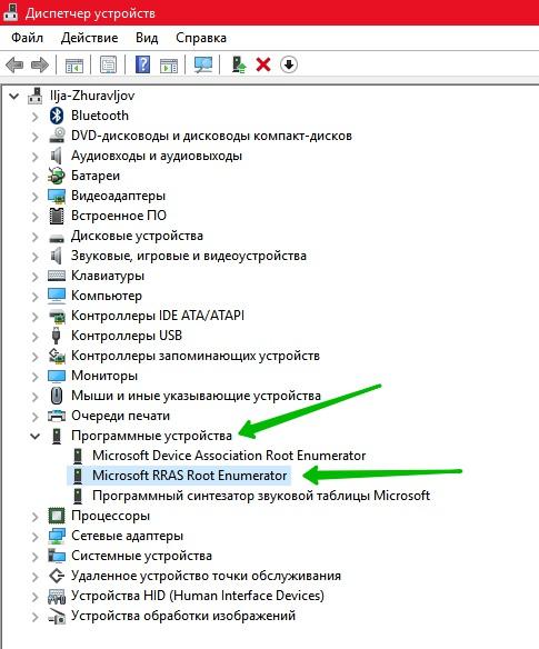 Программные устройства Windows 10