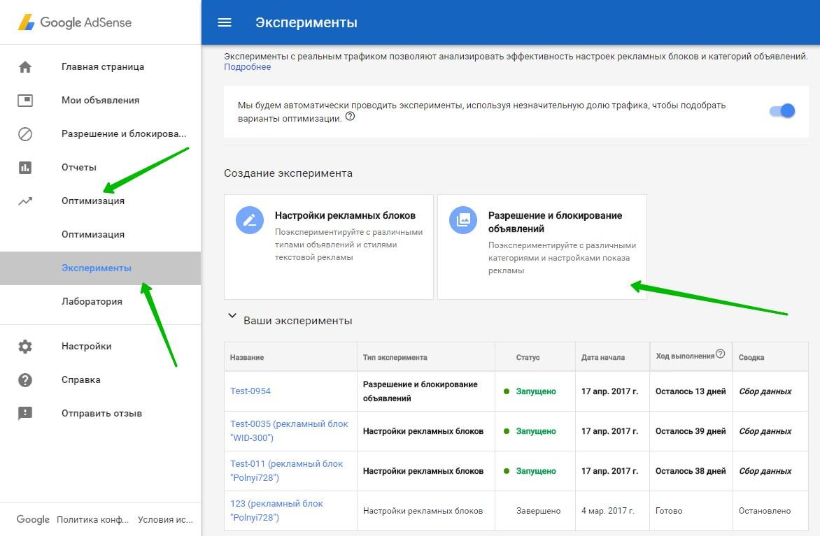 Оптимизация и эксперименты в Google Adsense