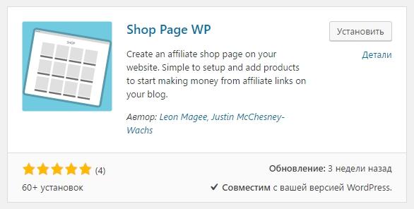 Shop Page WP