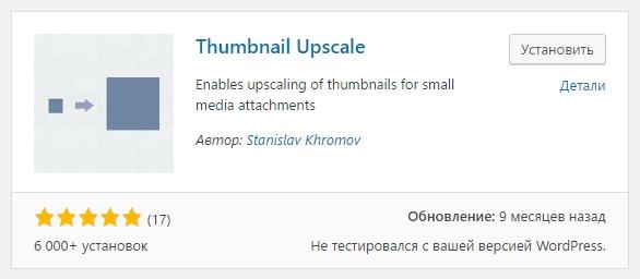 Thumbnail Upscale