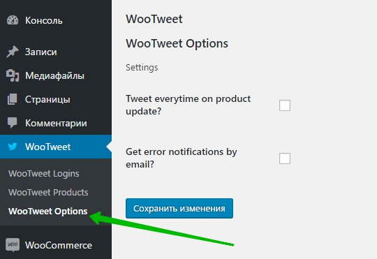 WooTweet Options