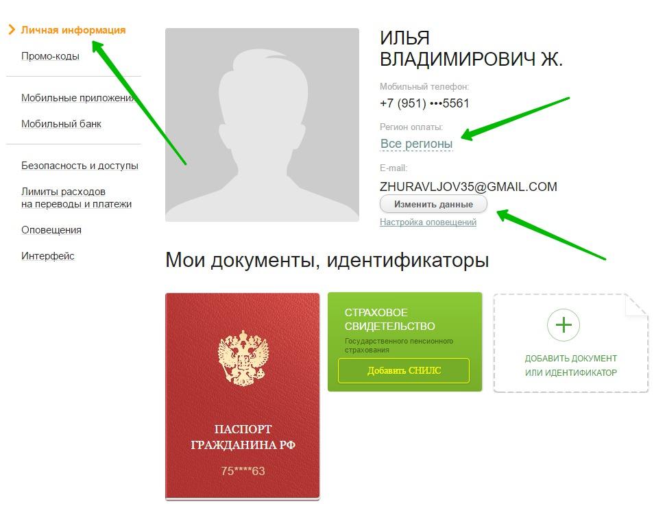 личная информация