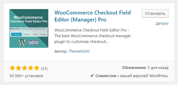 WooCommerce Checkout Field Editor (Manager) Pro