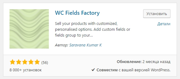 WC Fields Factory