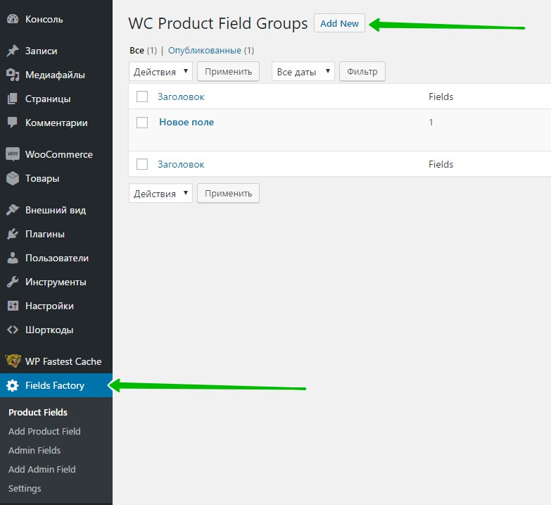 WC Product Field Groups