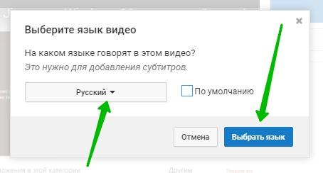 выбрать язык видео