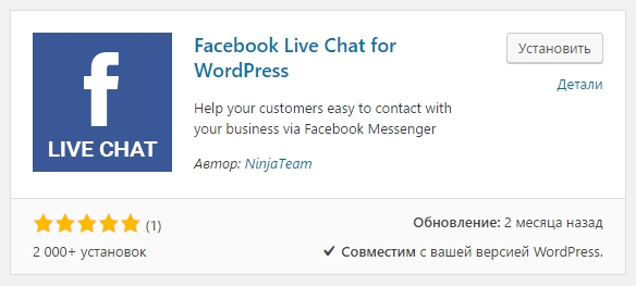 Facebook Live Chat For WordPress