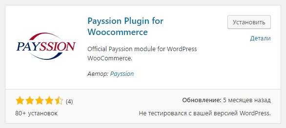 Payssion Plugin for Woocommerce