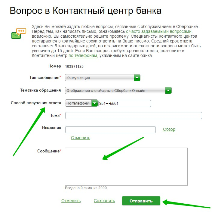 Как обновить сбербанк онлайн