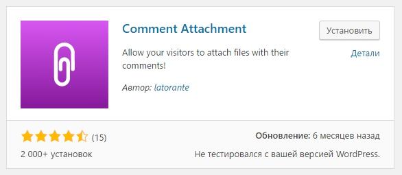 Comment Attachment
