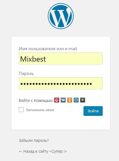 вход WordPress соцсети