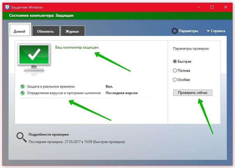 Как проверить компьютер на наличие вирусов
