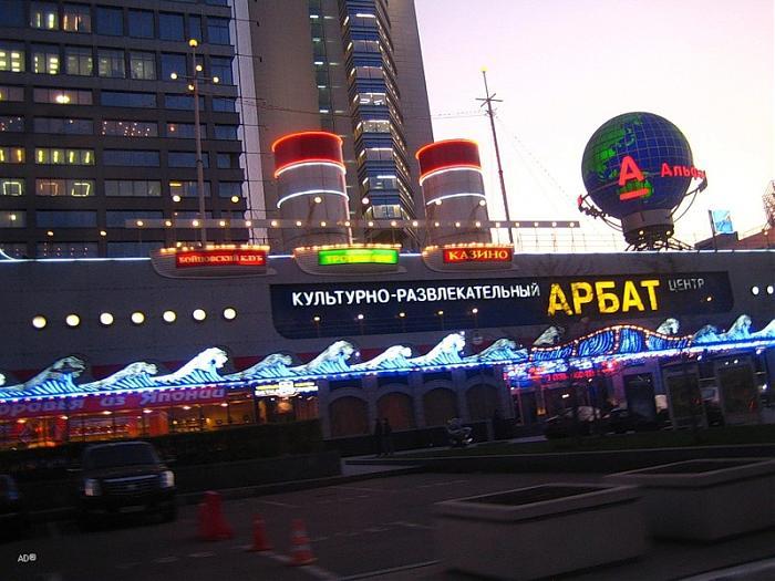 ЗАГС Москвы на Арбате