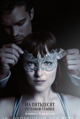 Фильм - На пятьдесят оттенков темнее 2017