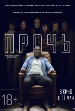Фильм - Прочь 2017
