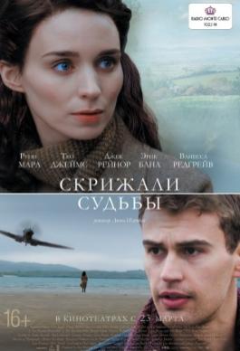 Фильм - Скрижали судьбы 2017