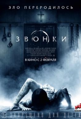 Фильм - Звонки 2017