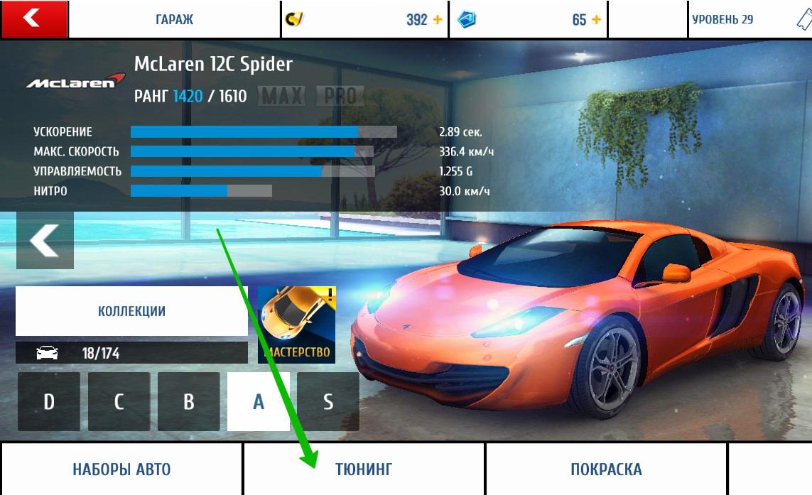 выбор авто Асфальт 8