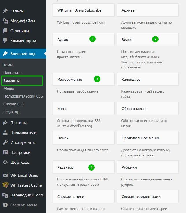 Новые виджеты WordPress