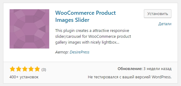 Woo Product Images Slider