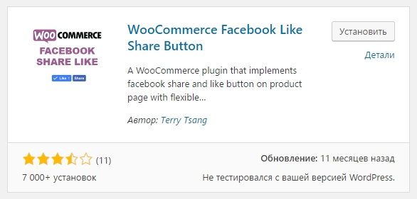 WooCommerce Facebook Like Share Button