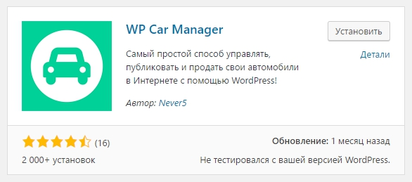 WP Car Manager