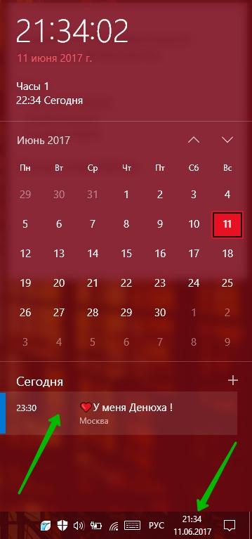календарь событий Windows