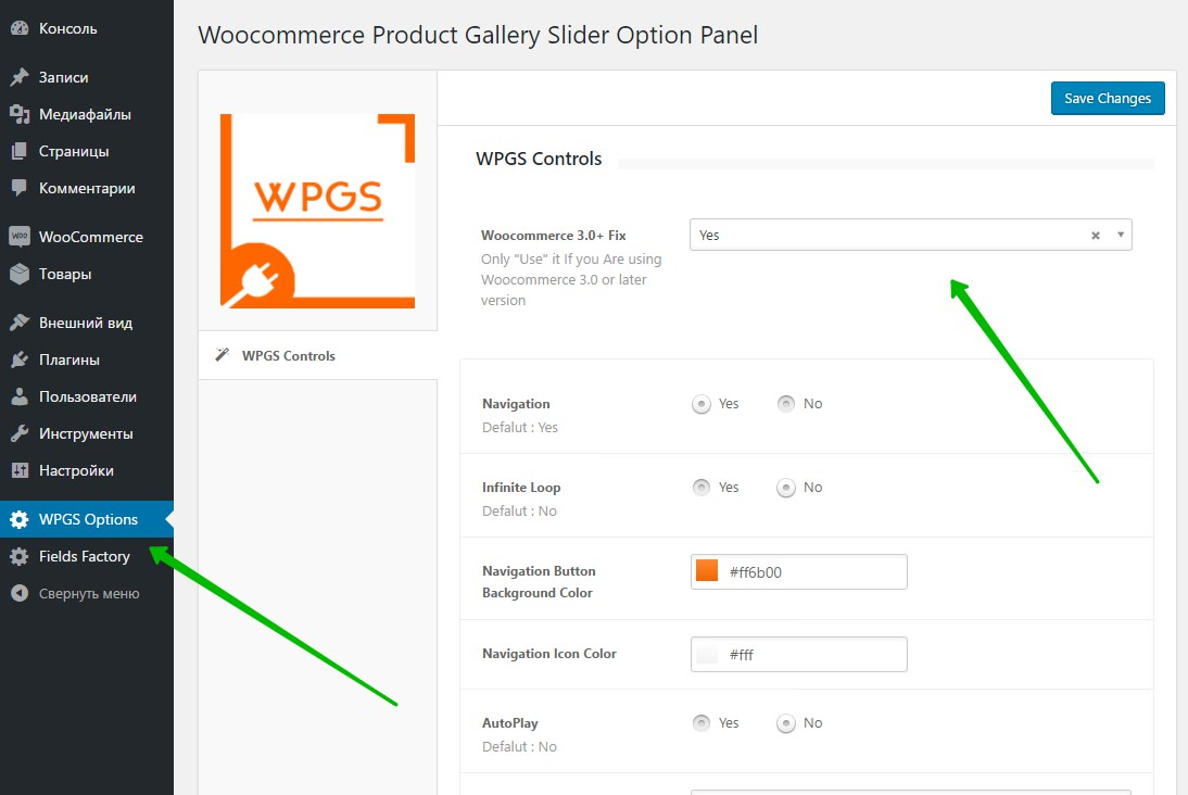 Woocommerce Product Gallery Slider Option Panel
