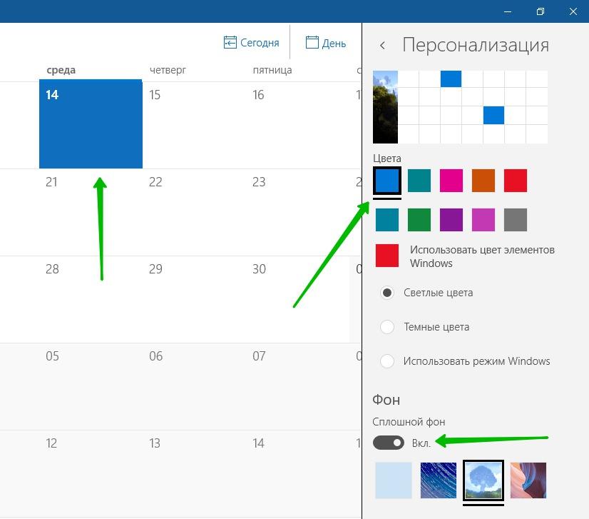 цвет фон календарь