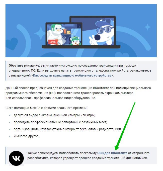 Как сделать прямую трансляцию в ВК VR-BOOM 13