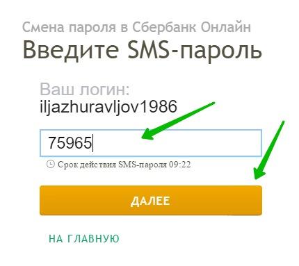 смс пароль сбербанк