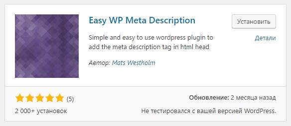 Easy WP Meta Description