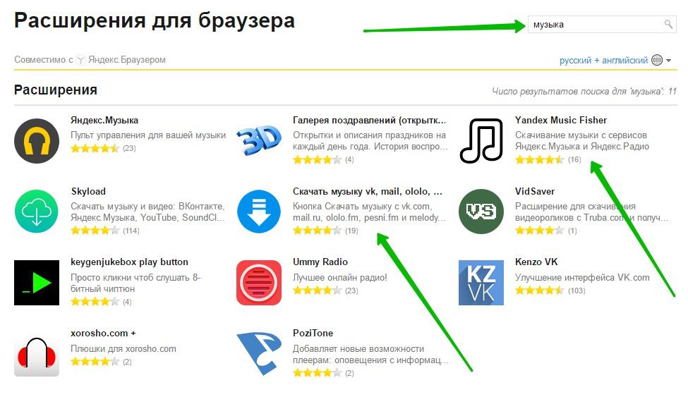 расширения вконтакте браузер яндекс