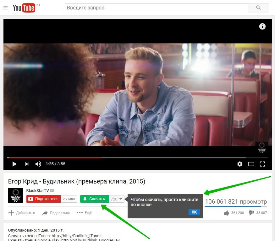 GetTunecc  Скачать Музыку и Песни Бесплатно в Mp3 и