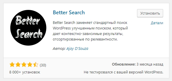 Better Search