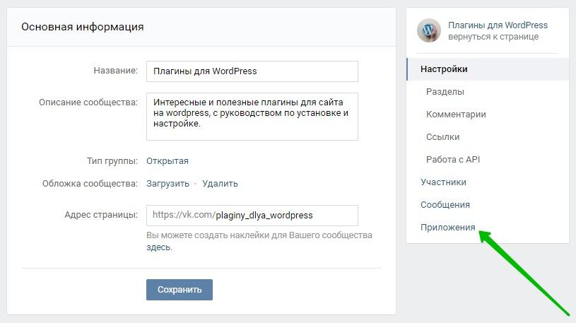Как сделать приложение в вконтакте 764